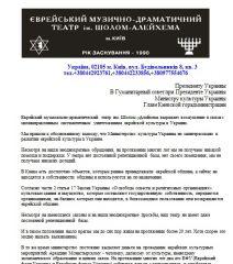 Письмо Еврейского театра Украины