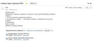 пресс-релиз ЕФУ