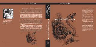 Обложка книги Якова Шехтера. Второе пришествие кумранского учителя