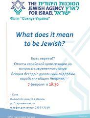 Быть евреем?