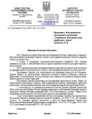 рекомендации МИД Украины