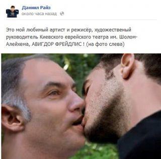 фальшивка с Авигдором Фрейдлисом