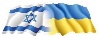 Израиль, Украина