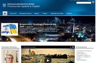скан сайта посольства Израиля