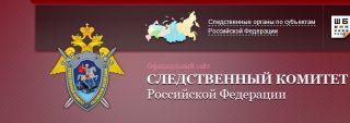 СК России