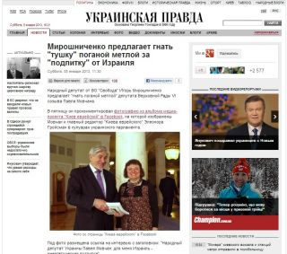 СМИ о скандале