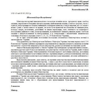 письмо Лавриновича
