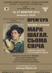 афиша Киевского еврейского театра им.Шолом-Алейхема