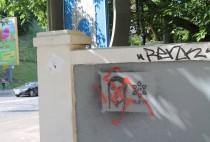 Антисемитские граффити